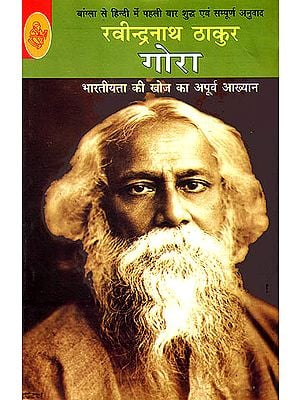 गोरा: Gora by Rabindranath Tagore