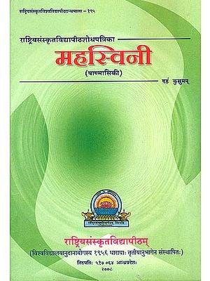 महस्विनी: Research Journal of Mahasvini Rashtriya Sanskrit Vidyalaya
