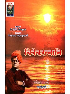 विवेकरत्नानि: Quotations from Vivekananda  (Ideal for Sanskrit Reading Practice)
