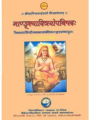 माण्डूक्यादित्रयोपनिषद: Mandukya, Taittriya and Aitareya Upanishads with Shankaracharya's Commentary