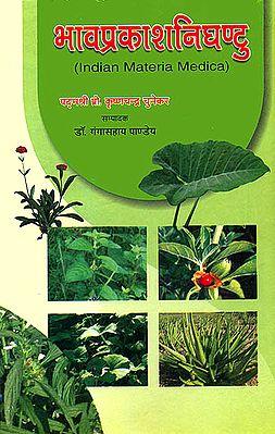 भावप्रकाशनिघण्टु: Indian Materia Medica
