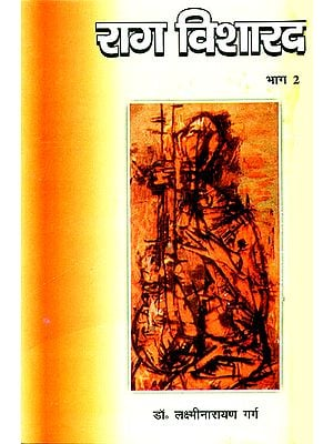 राग विशारद: Raga Visharad (With Notation)