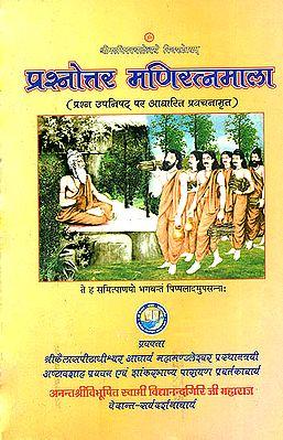 प्रश्नोत्तर मणिरत्नमाला: Prasnottara Manimala - Discourses on The Prashna Upanishad