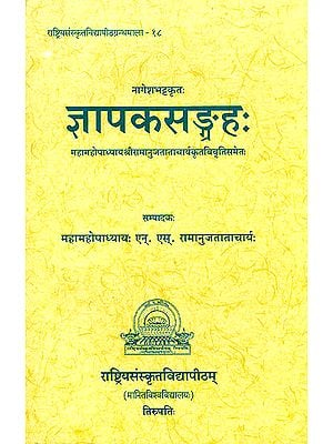 ज्ञापकसंग्रह: Jnapak Sangrah of Nages Bhatt