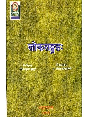 लोकसंग्रह: Loka Sangraha - Ideal for Sanskrit Reading Practice (Sanskrit Only)