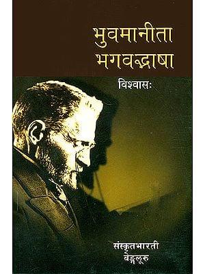 भूवमानीता भगवभ्दाषा: Ideal for Sanskrit Reading Practice (Sanskrit Only)