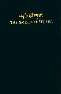 स्मृतिकौस्तुभ: Smrti Kaustubha (An Old and Rare Book)