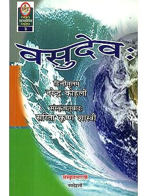 वसुदेव: Vasudev by Narendra Kohli Translated into Sanskrit (Sanskrit Only)