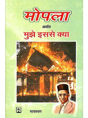 मोपला अर्थात मुझे इससे क्या: A Historical Novel Based on True Happenings at Malabar
