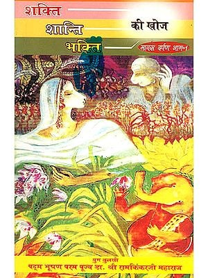 शक्ति शान्ति भक्ति की खोज: Search for Shakti, Shanti and Bhakti