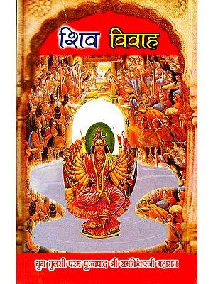 शिव विवाह: Marriage of Bhagawan Shiva