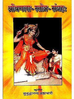 श्रीबगला स्तोत्र संग्रह: Collection of Stotras to Goddess Bagalamukhi