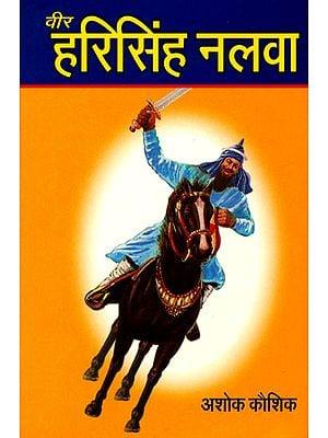 वीर हरिसिंह नलवा: Veer Hari Singh Nalwa