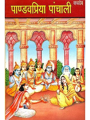 पाण्डवप्रिया पांचाली: Draupadi (Panchali)