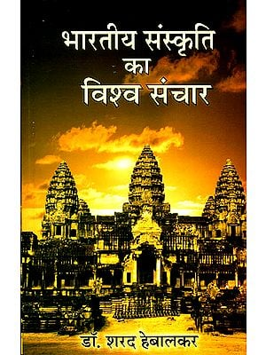 भारतीय संस्कृति का विश्व संचार: Influence of Indian Culture on The World
