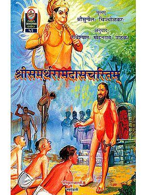 श्रीसमर्थरामदाससचरितम्: Shri Samarth Ramdas (Ideal for Sanskrit Reading Practice)