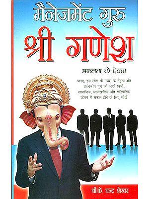 मैनजमेंट गुरु श्री गणेश: Management Guru Shri Ganesha