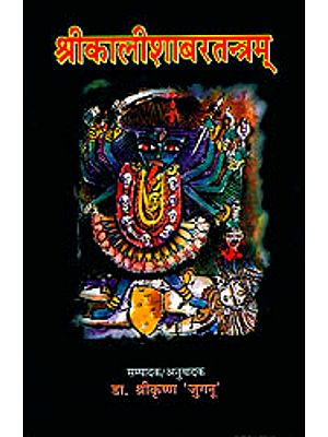 श्रीकालीशाबरतन्त्रम्: Shri Kali Shabar Tantram