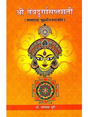 श्री तंत्रदुर्गासप्तशती: Shri Tantra Durga Saptashati