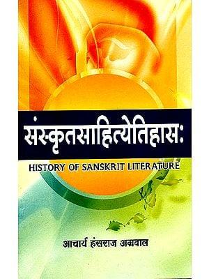 संस्कृतसाहित्येतिहास: History of Sanskrit Literature