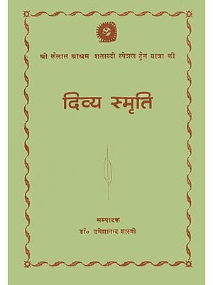 दिव्य स्मृति: Memories of Special Train on The Occasion of 100 Years of Kailash Ashram (An Old and Rare Book)
