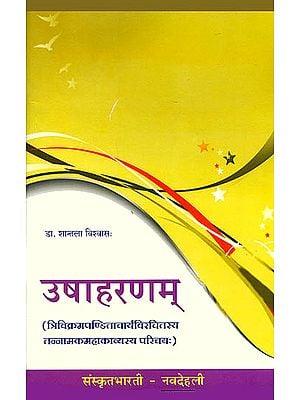 उषाहरणम्: Usha Haranam (Ideal for Sanskrit Reading Practice)