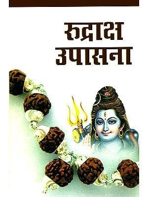 रुद्राक्ष उपासना: Rudraksha Upasana