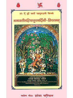 भगवतीमहिषासुरमर्दिनी प्रियतमम् (दुर्गासप्तशती पाठ सहित) - The Durga Saptashati