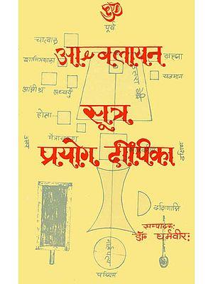 आश्र्वलायन सूत्र प्रयोग दीपिका: Ashwalayan Sutra Prayoga Dipika