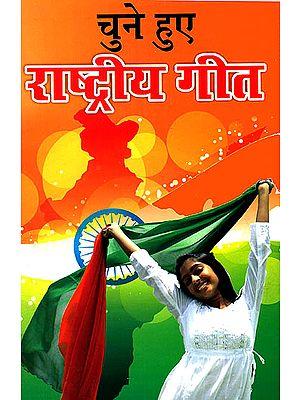 चुने हुए राष्ट्रीय गीत: Selected Patriotic Songs