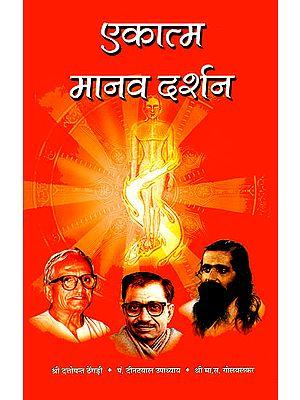 एकात्म मानव दर्शन: Ekatma Manav Darshan