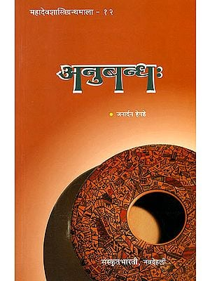 अनुबन्ध: Collection of Short Stories (Sanskrit Only)