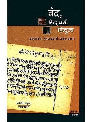 वेद, हिन्दू धर्म, हिन्दुत्व: Veda, Hindu Dharma and Hindutva