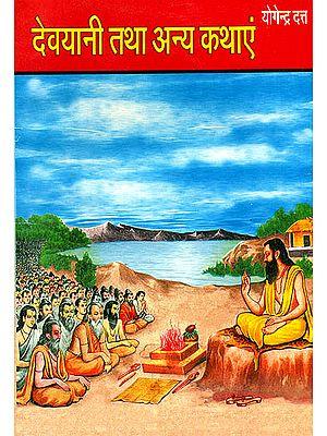 देवयानी तथा अन्य कथाएं: Devyani and Other Stories