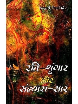 रति श्रृंगार और संन्यास सार: Rati Shringar and Sannyas Sara