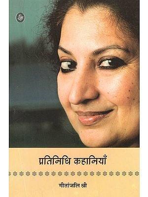 प्रतिनिधि कहानियाँ: Gitanjali Shri - Representative Stories