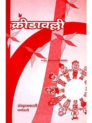क्रीडावल्ली: Games for Childrens (Sanskrit Only)