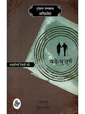 बड़े बुज़ुर्ग (कहानियाँ रिश्तों की) - Stories of Relations with Elders