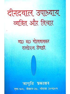 दीनदयाल उपाध्याय (व्यक्ति और विचार): Deen Dayal Upadhyaya