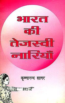 भारत की तेजस्वी नारियाँ: Great Women of India