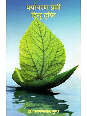पर्यावरण प्रेमी हिन्दू दृष्टि: Environment Loving Hindu Vision