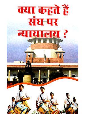 क्या कहते हैं संघ पर न्यायलय?  - What Do The Court Say on RSS