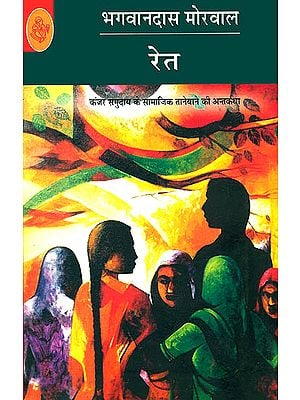 रेत: A Novel on Gypsies