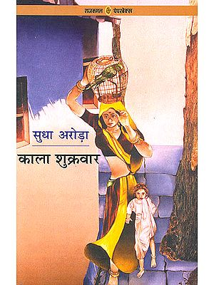 काला शुक्रवार: Black Friday - A Collection of Short Stories
