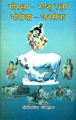 गोरक्षा - राष्ट्र रक्षा, गोसेवा - जनसेवा: Service to Cows