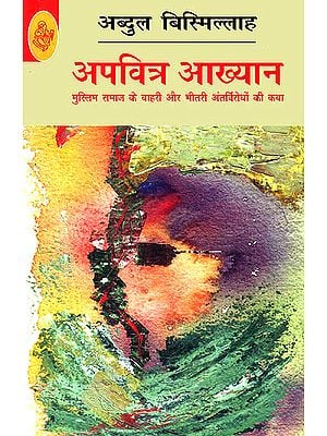 अपवित्र आख्यान: Impure Narratives