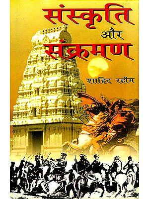संस्कृति और संक्रमण: Sanskriti aur Sankraman