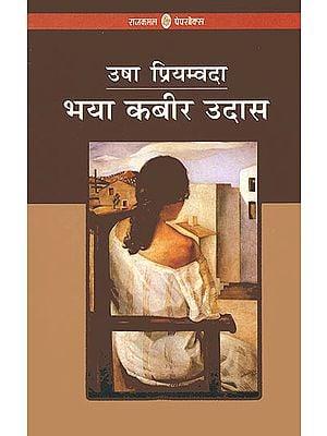 भया कबीर उदास: Bhaya Kabir Udas