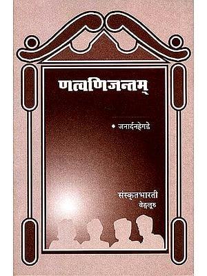 णत्वणिजन्तम्: Book on Sanskrit Grammar (Sanskrit Only)