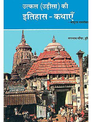 उत्कल (उड़ीसा) की इतिहास कथाएँ: Historical Stories of Orissa